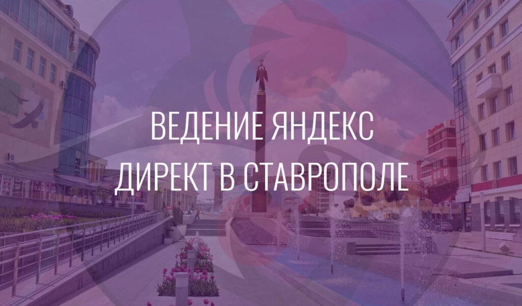 Ведение Яндекс Директ в Ставрополе