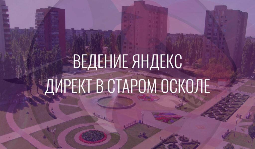 Ведение Яндекс Директ в Старом Осколе