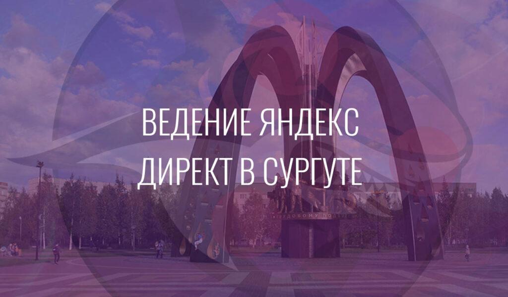 Ведение Яндекс Директ в Сургуте