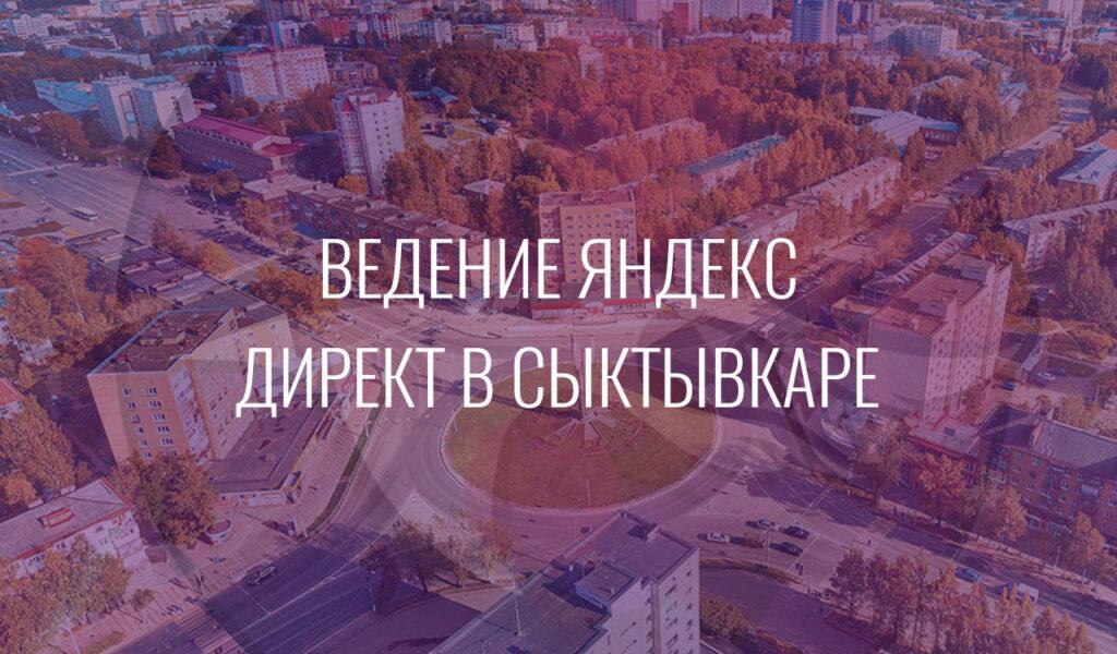 Ведение Яндекс Директ в Сыктывкаре
