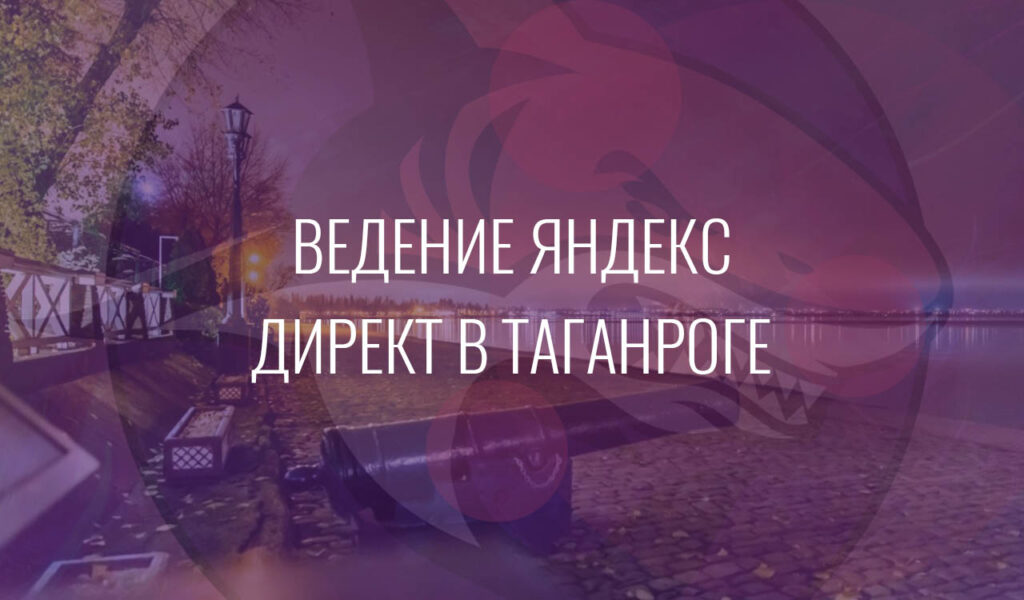 Ведение Яндекс Директ в Таганроге