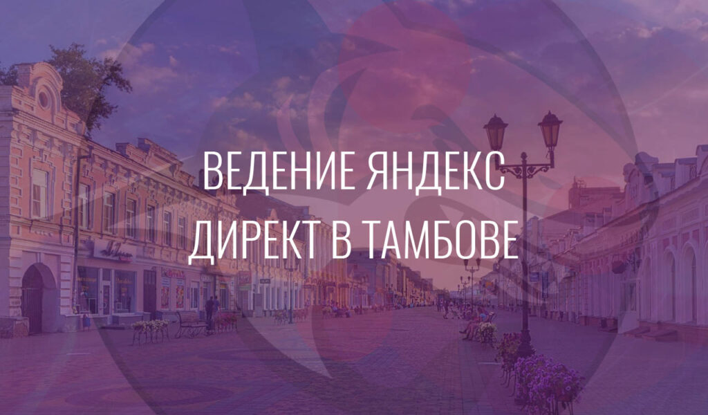 Ведение Яндекс Директ в Тамбове
