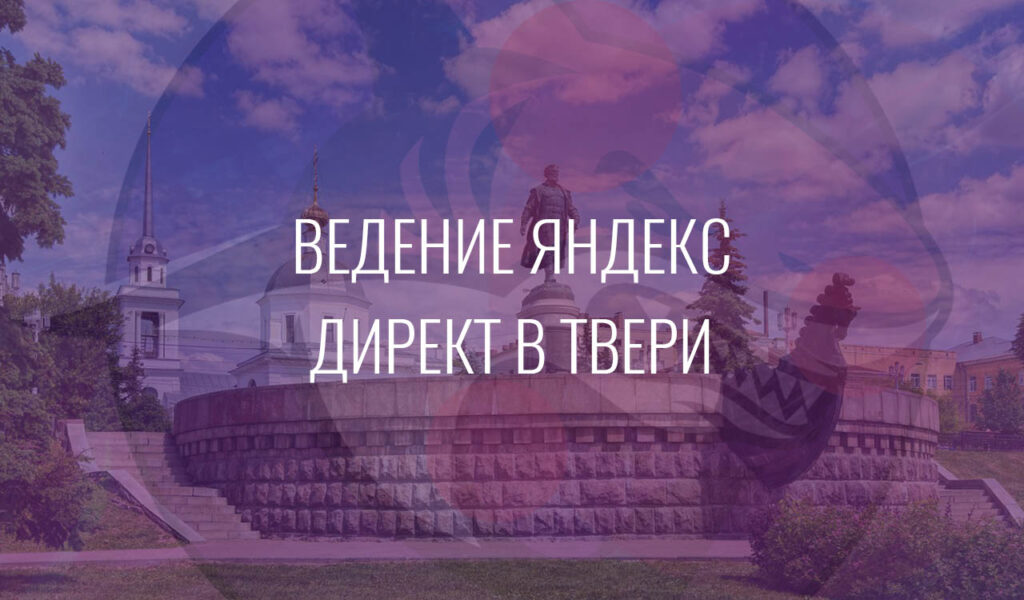 Ведение Яндекс Директ в Твери