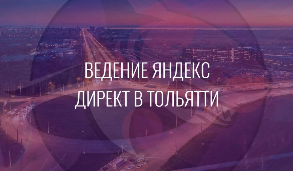 Ведение Яндекс Директ в Тольятти