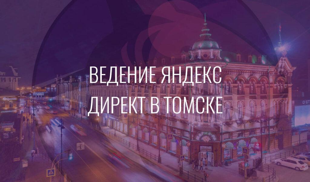 Ведение Яндекс Директ в Томске