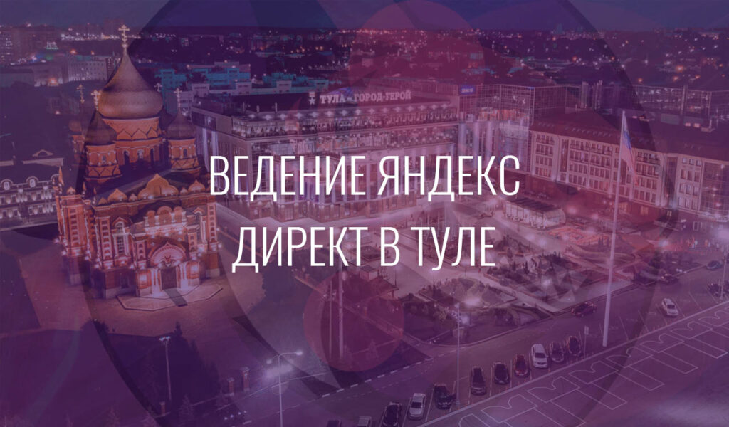 Ведение Яндекс Директ в Туле