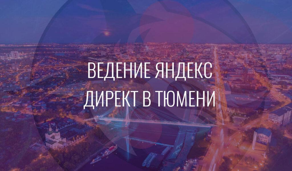 Ведение Яндекс Директ в Тюмени