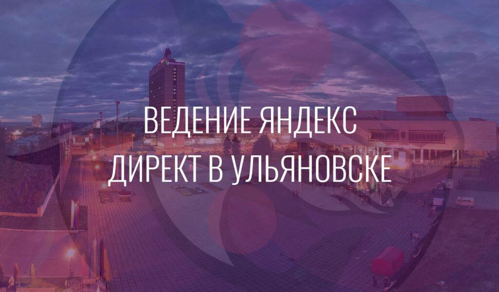 Ведение Яндекс Директ в Ульяновске