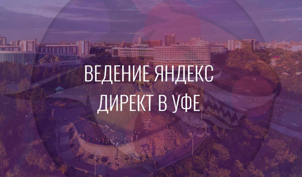 Ведение Яндекс Директ в Уфе