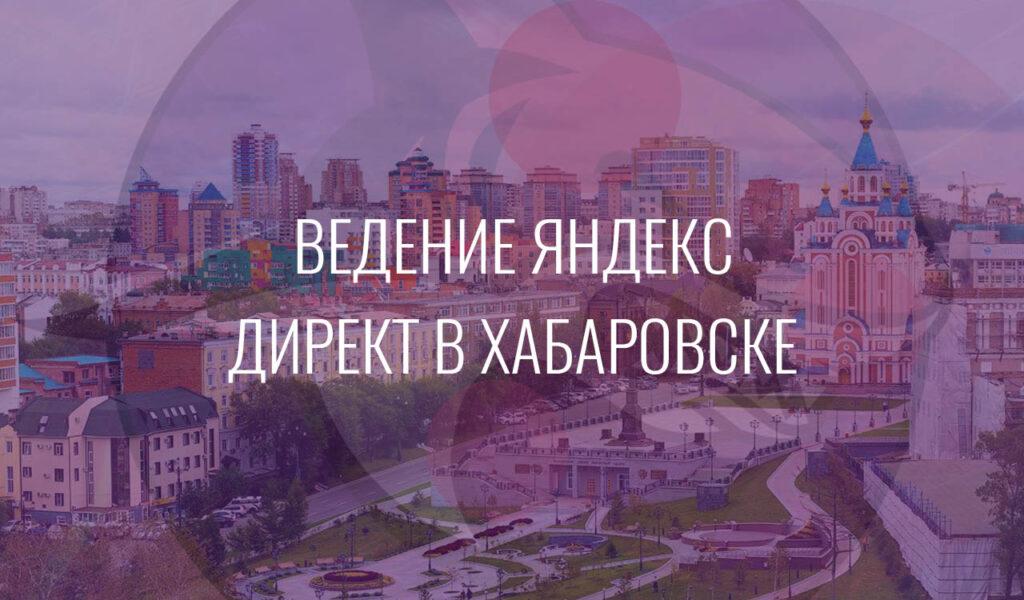 Ведение Яндекс Директ в Хабаровске