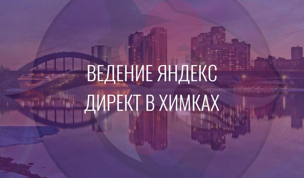 Ведение Яндекс Директ в Химках