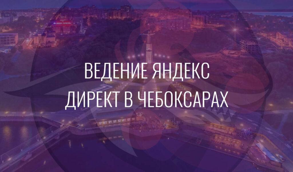 Ведение Яндекс Директ в Чебоксарах