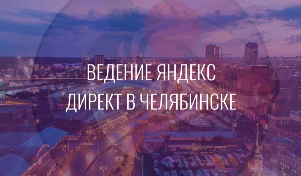 Ведение Яндекс Директ в Челябинске