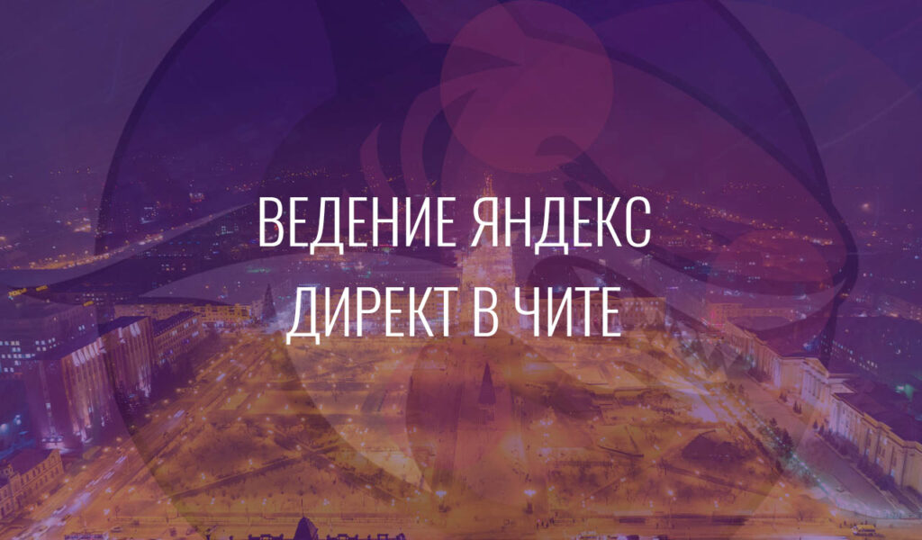 Ведение Яндекс Директ в Чите