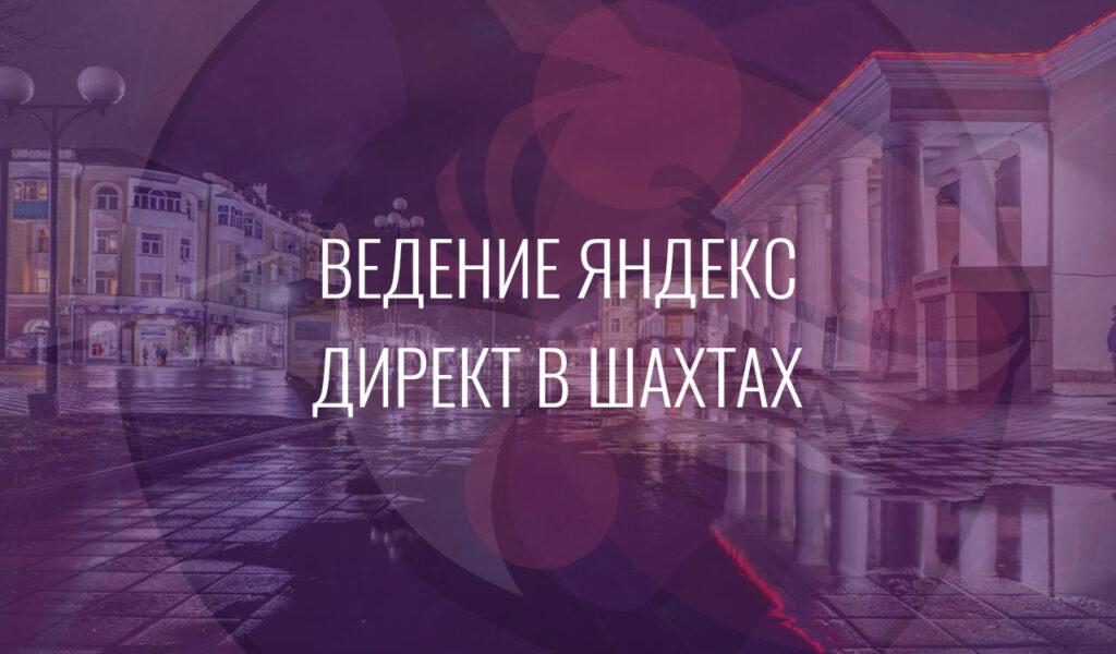 Ведение Яндекс Директ в Шахтах