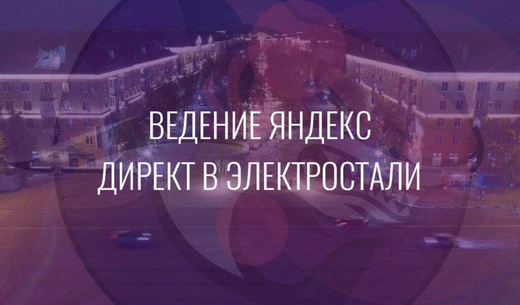 Ведение Яндекс Директ в Электростали