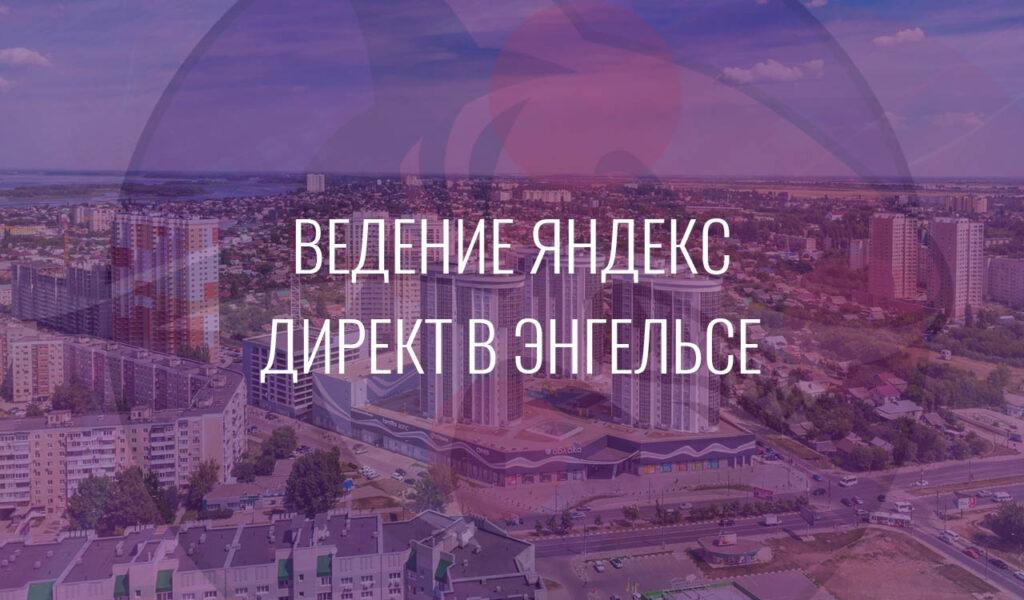 Ведение Яндекс Директ в Энгельсе