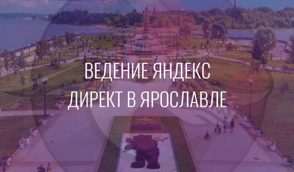 Ведение Яндекс Директ в Ярославле