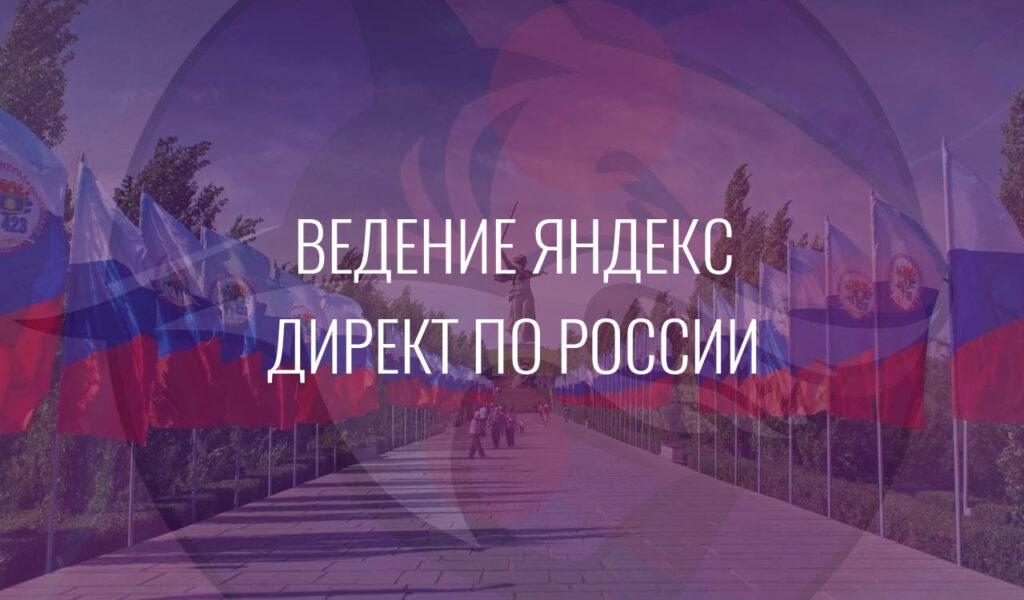 Ведение Яндекс Директ по России