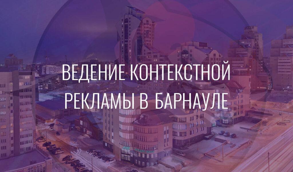 Ведение контекстной рекламы в Барнауле