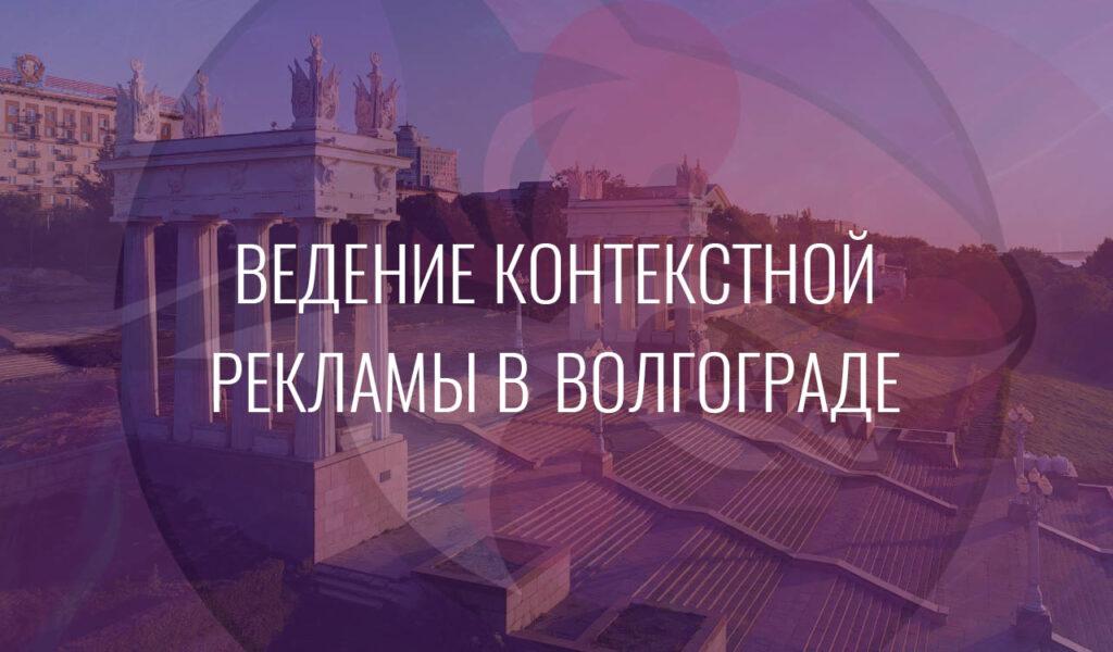 Ведение контекстной рекламы в Волгограде