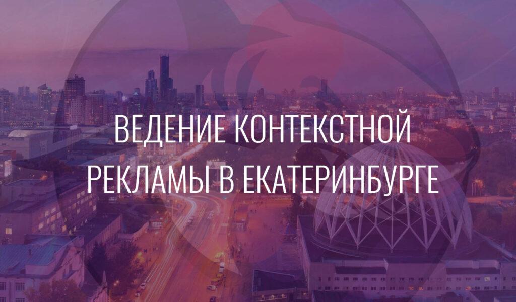 Ведение контекстной рекламы в Екатеринбурге