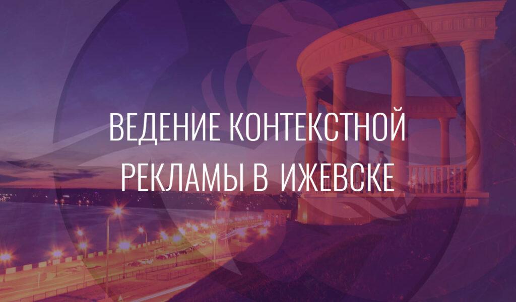 Ведение контекстной рекламы в Ижевске