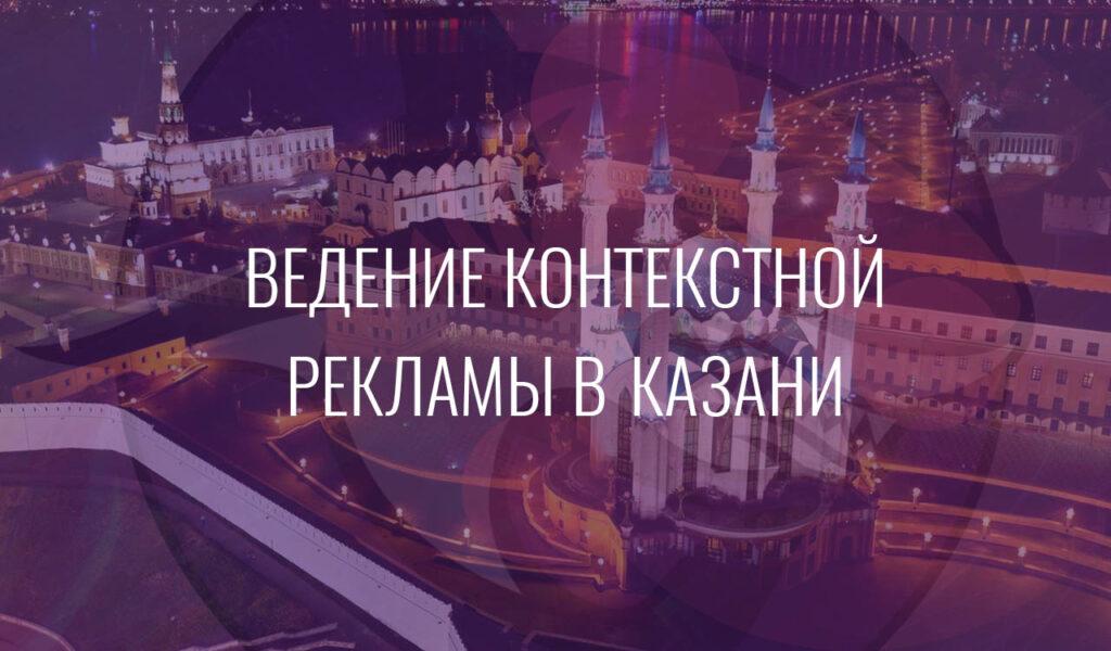 Ведение контекстной рекламы в Казани