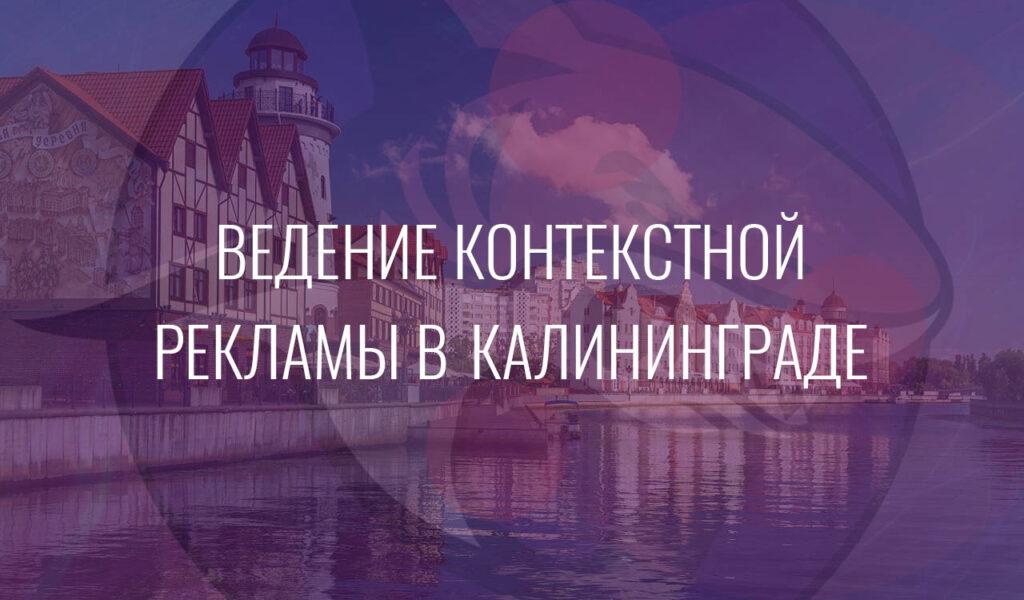 Ведение контекстной рекламы в Калининграде
