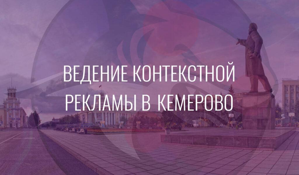 Ведение контекстной рекламы в Кемерово