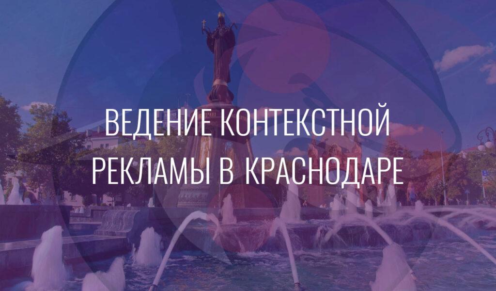 Ведение контекстной рекламы в Краснодаре