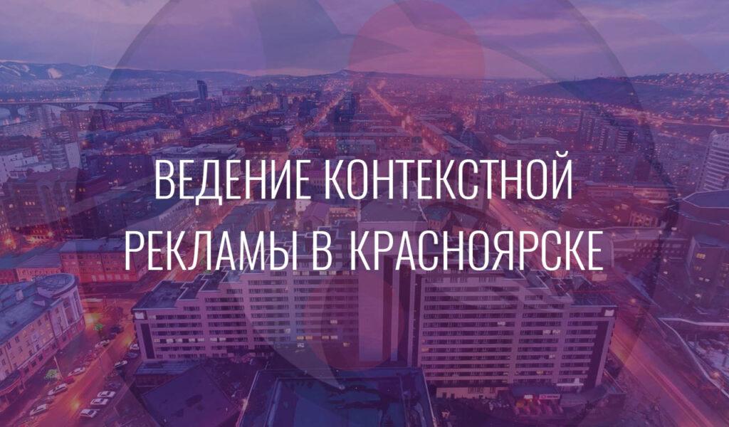 Ведение контекстной рекламы в Красноярске