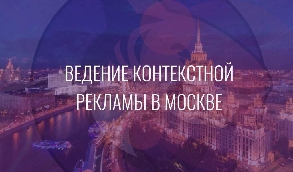 Ведение контекстной рекламы в Москве