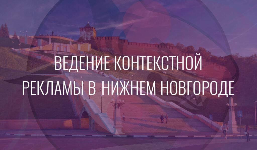 Ведение контекстной рекламы в Нижнем Новгороде