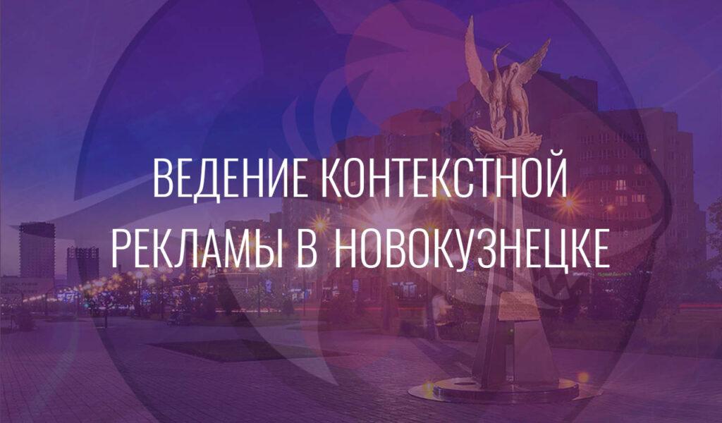 Ведение контекстной рекламы в Новокузнецке