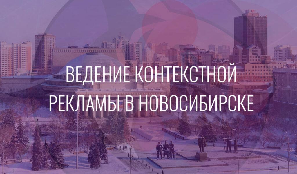 Ведение контекстной рекламы в Новосибирске