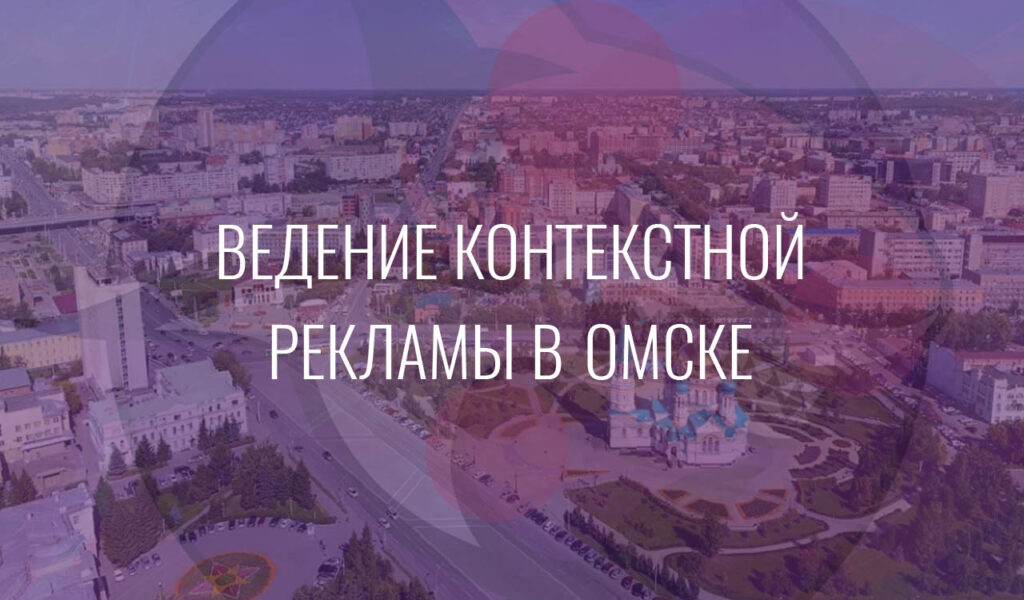Ведение контекстной рекламы в Омске