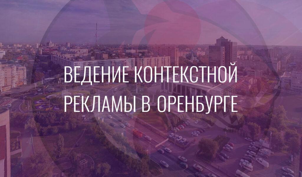 Ведение контекстной рекламы в Оренбурге