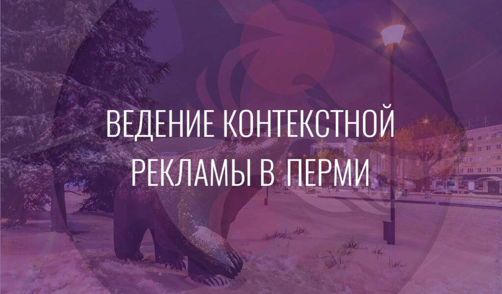Ведение контекстной рекламы в Перми