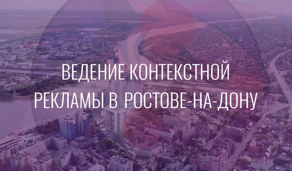 Ведение контекстной рекламы в Ростове-на-Дону
