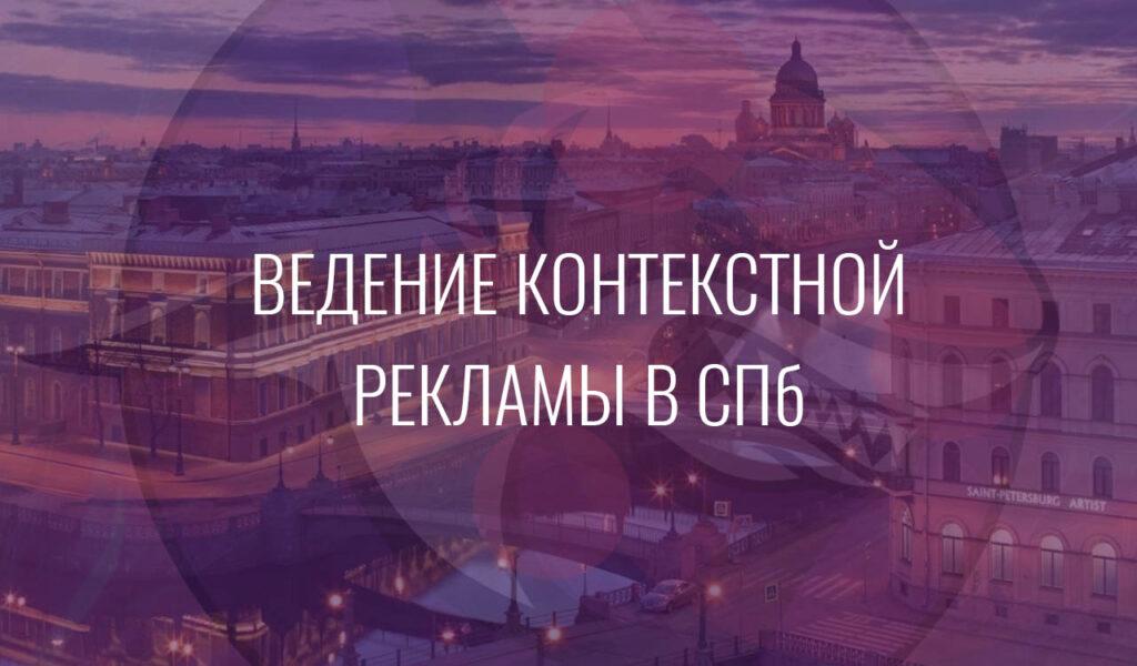 Ведение контекстной рекламы в СПб