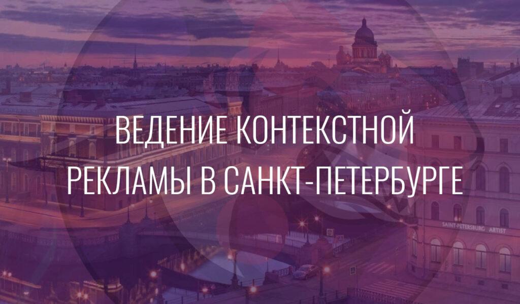 Ведение контекстной рекламы в Санкт-Петербурге