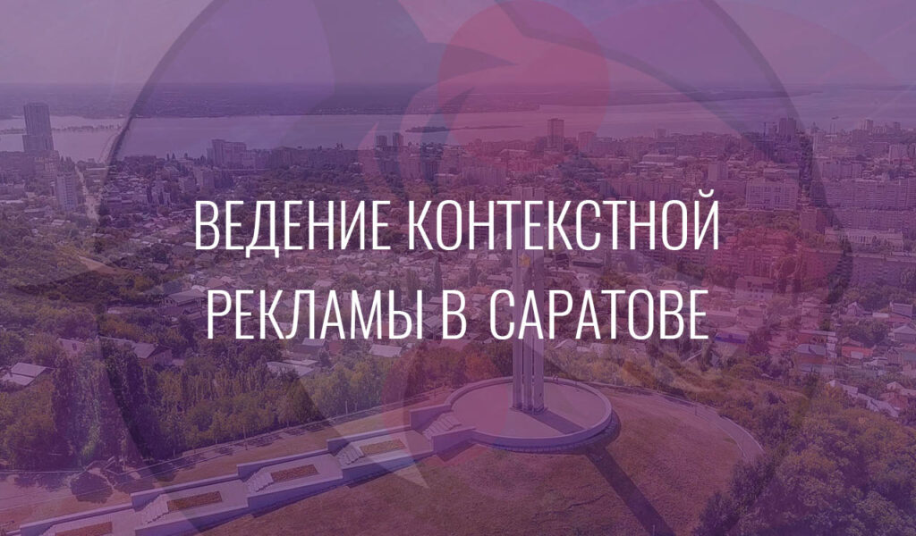 Ведение контекстной рекламы в Саратове