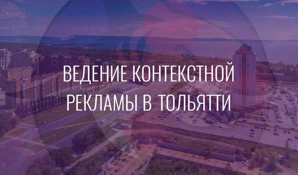 Ведение контекстной рекламы в Тольятти
