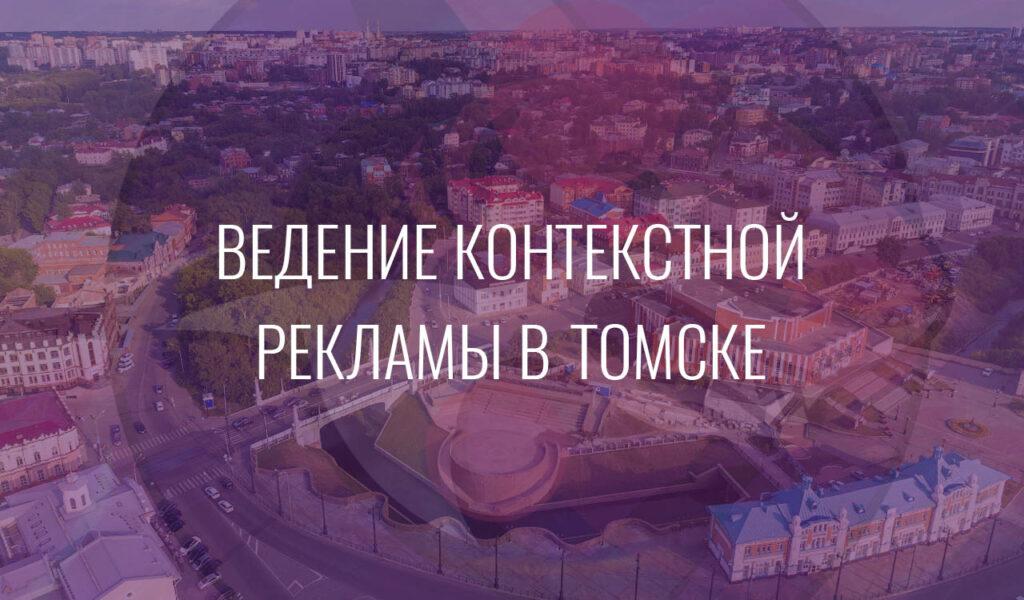 Ведение контекстной рекламы в Томске