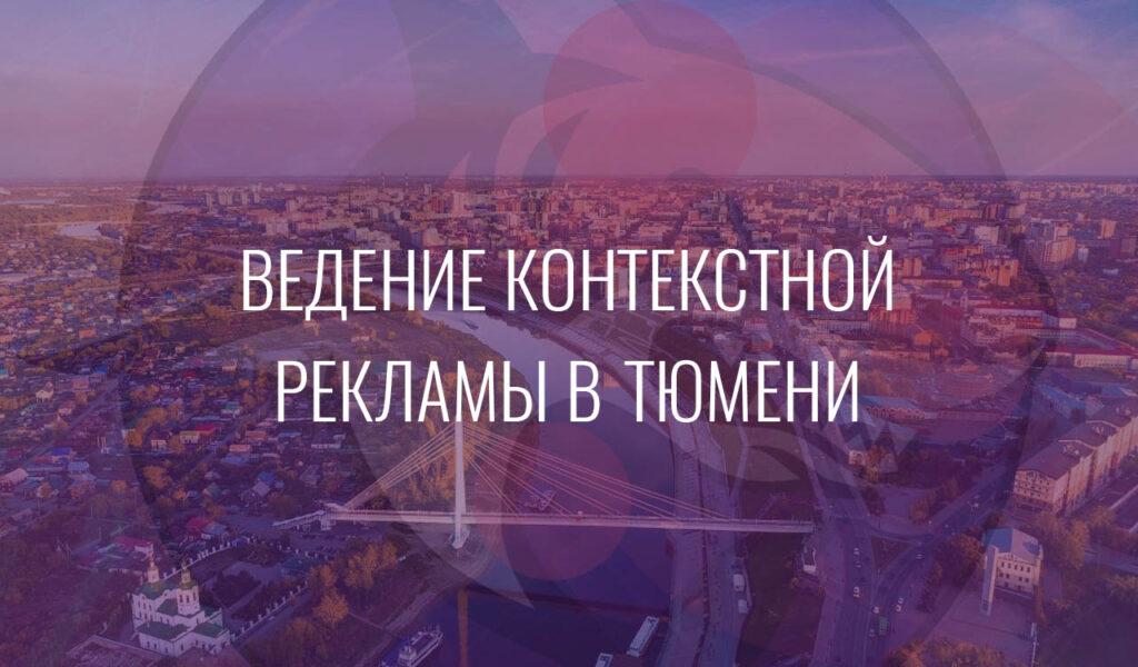 Ведение контекстной рекламы в Тюмени