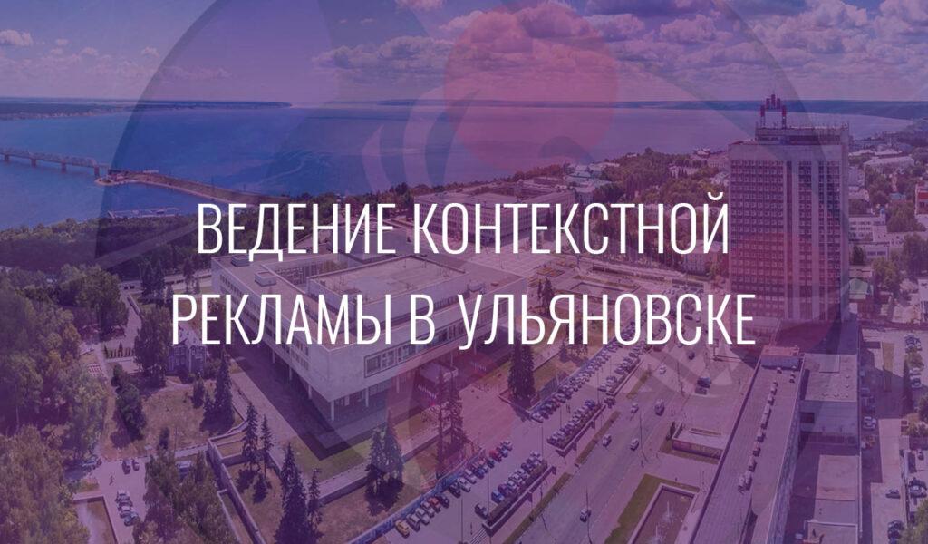 Ведение контекстной рекламы в Ульяновске