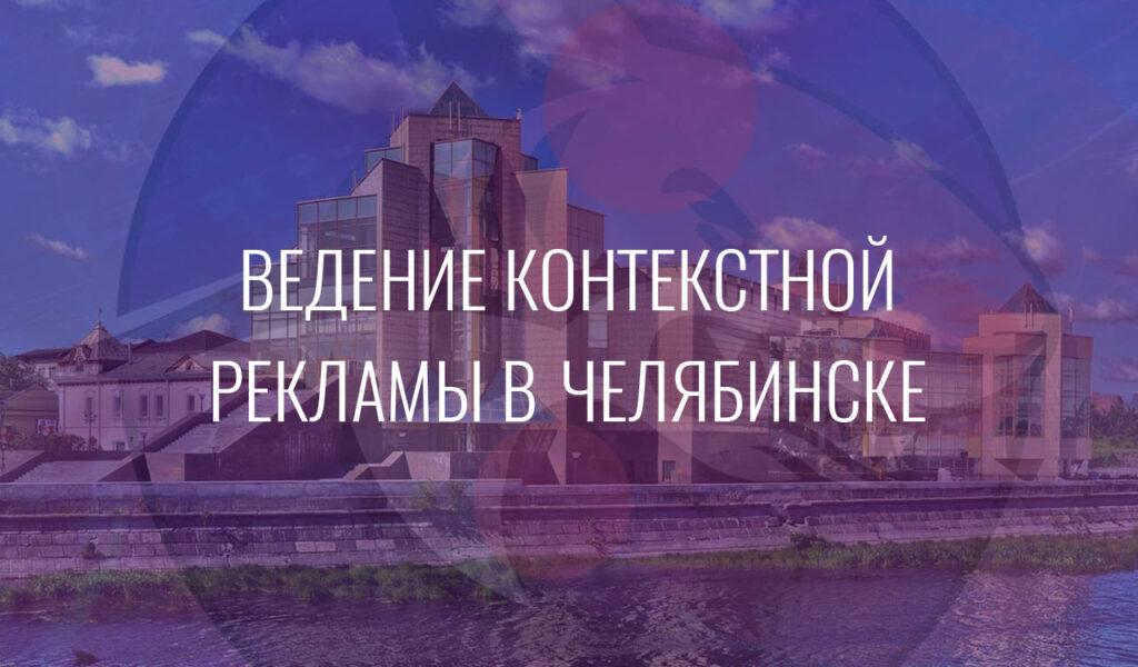 Ведение контекстной рекламы в Челябинске