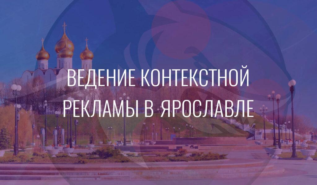 Ведение контекстной рекламы в Ярославле