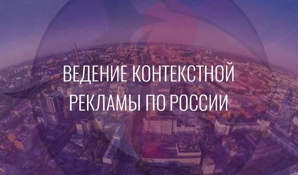 Ведение контекстной рекламы по России